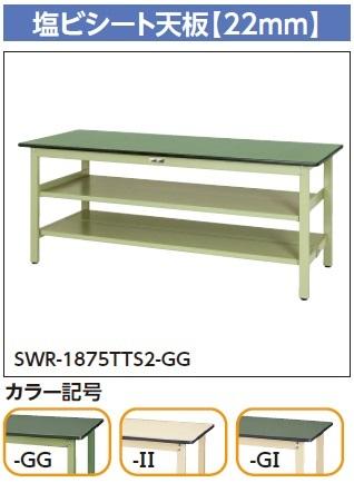 【代引不可】 山金工業 ヤマテック ワークテーブル SWR-775TTS2-GI 【メーカー直送品】