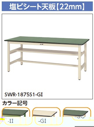 【代引不可】 山金工業 ヤマテック ワークテーブル SWRH-1275S1-GG 【メーカー直送品】
