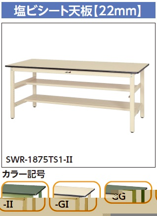 【直送品】 山金工業 ワークテーブル SWRH-1575TS1-GI 【法人向け、個人宅配送不可】 【大型】