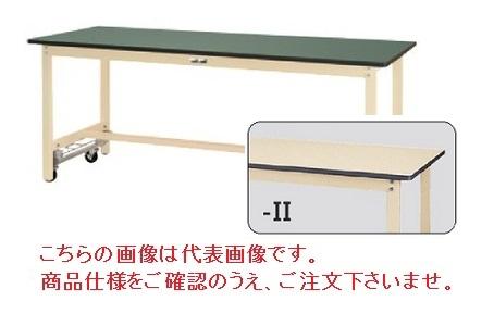 【直送品】 山金工業 ワークテーブル SWRUH-1860-II 【法人向け、個人宅配送不可】 【大型】