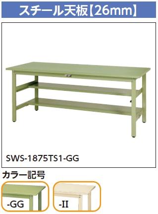 【直送品】 山金工業 ワークテーブル SWS-1260TS1-GG 【法人向け、個人宅配送不可】 【大型】