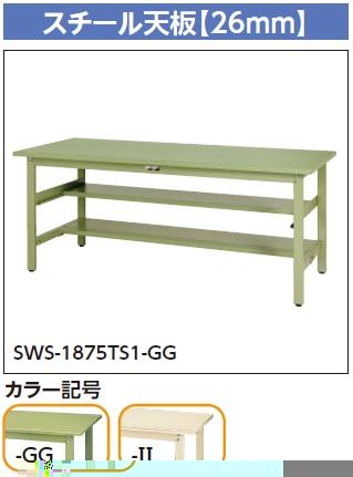 【直送品】 山金工業 ワークテーブル SWS-1275TS1-GG 【法人向け、個人宅配送不可】 【大型】
