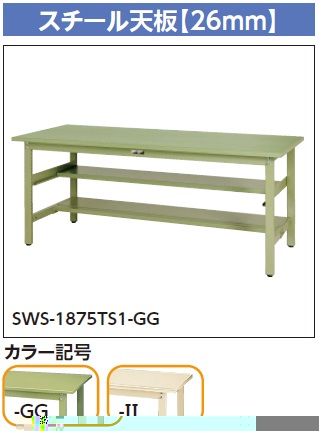 【直送品】 山金工業 ワークテーブル SWS-1575TS1-GG 【法人向け、個人宅配送不可】 【大型】