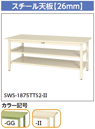 【直送品】 山金工業 ワークテーブル SWS-960TTS2-GG 【法人向け、個人宅配送不可】 【大型】