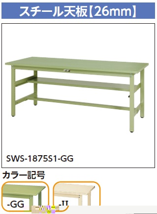 【直送品】 山金工業 ヤマテック ワークテーブル SWSH-1560S1-II 【法人向け、個人宅配送不可】
