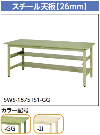 【直送品】 山金工業 ワークテーブル SWSH-1860TS1-GG 【法人向け、個人宅配送不可】 【大型】