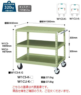 【直送品】 山金工業 ヤマテック ワゴン W1CS-K-IV 【法人向け、個人宅配送不可】