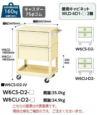 【代引不可】 山金工業 ヤマテック ワゴン W6CU-D2-G 【法人向け、個人宅配送不可】 【メーカー直送品】