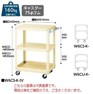 【直送品】 山金工業 ヤマテック ワゴン W6CU-K-G 【法人向け、個人宅配送不可】