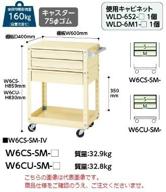 【直送品】 山金工業 ワゴン W6CU-SM-IV 【法人向け、個人宅配送不可】 【大型】