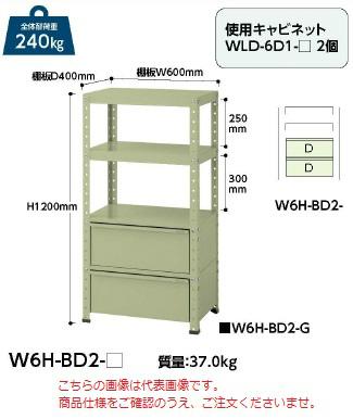【直送品】 山金工業 ヤマテック ワゴン W6H-BD2-IV 【法人向け、個人宅配送不可】