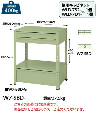 【直送品】 山金工業 ワゴン W7-SBD-IV 【法人向け、個人宅配送不可】 【大型】