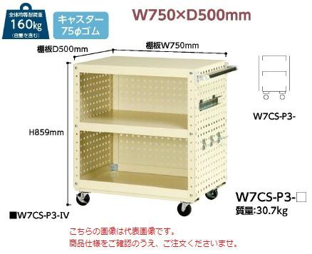 【直送品】 山金工業 ワゴン W7CS-P3-G 【法人向け、個人宅配送不可】 【大型】