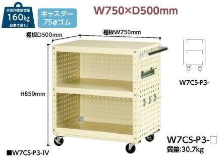 【直送品】 山金工業 ワゴン W7CS-P3-IV 【法人向け、個人宅配送不可】 【大型】