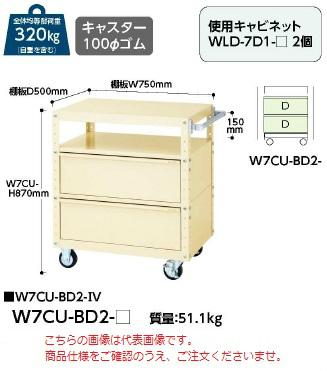 愛用  【大型】:道具屋さん店 W7CU-BD2-G 【直送品】 山金工業 【法人向け、個人宅配送】 ワゴン-DIY・工具