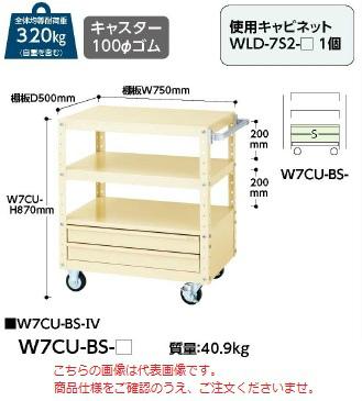 快適作業空間 をお届けします 直送品 山金工業 ワゴン 日本正規代理店品 低価格 法人向け 個人宅配送不可 W7CU-BS-G 大型