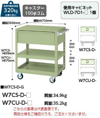 【直送品】 山金工業 ワゴン W7CU-D-G 【法人向け、個人宅配送不可】 【大型】