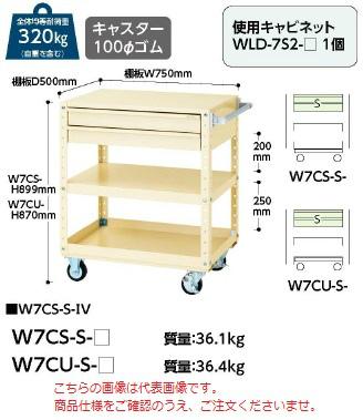 【代引不可】 山金工業 ヤマテック ワゴン W7CU-S-IV 【法人向け、個人宅配送不可】 【メーカー直送品】