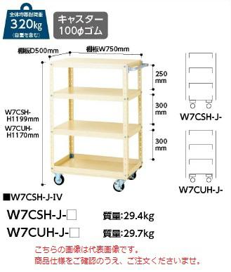 【直送品】 山金工業 ヤマテック ワゴン W7CUH-J-IV 【法人向け、個人宅配送不可】