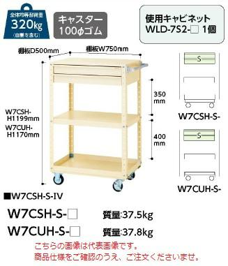 【直送品】 山金工業 ヤマテック ワゴン W7CUH-S-IV 【法人向け、個人宅配送不可】