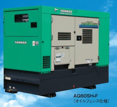 【直送品】 ヤンマー (YANMAR) (YANMAR)【直送品】 超低騒音形ディーゼル発電機 AG60SH-F ヤンマー (AG60SH-F-50hz) オイルフェンス仕様, 山武町:56db9b7d --- garagemastertech.ca