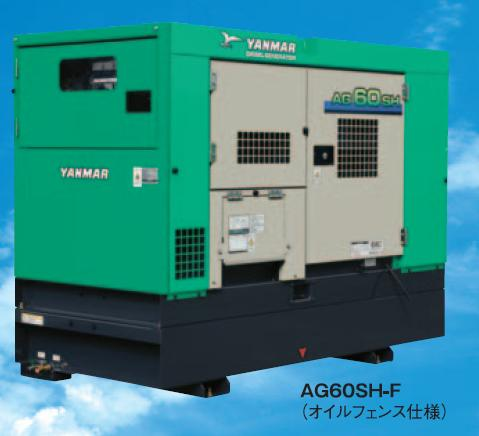 【直送品】 ヤンマー (YANMAR) 超低騒音形ディーゼル発電機 AG60SH-F (AG60SH-F-60hz) オイルフェンス仕様 【大型】