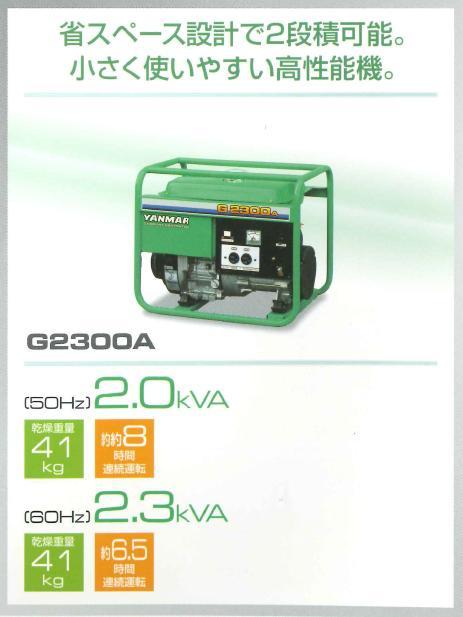 省スペース設計で2段積可能。小さく使いやすい高性能。  【直送品】 ヤンマー (YANMAR) 標準タイプ発電機 G2300A-5 オープンフレームタイプ