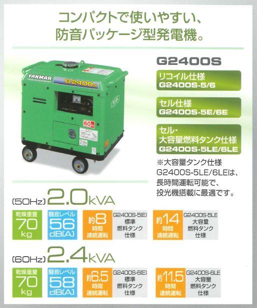 【直送品】【直送品】 ヤンマー ヤンマー (YANMAR) G2400S-5E 標準タイプ発電機(セル仕様) G2400S-5E 防音タイプ, ミカワマチ:66c2e347 --- garagemastertech.ca