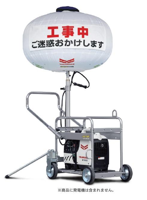 【直送品】 ヤンマー LED台車式バルーン投光器 LB030CC (ライトボーイシリーズ) 【大型】