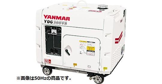 【代引不可】 ヤンマー ディーゼル発電機(白色) YDG300VS-6E-W 超低騒音タイプ 【大型】