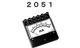 横河計測 小形直流電流計 2051 11 (205111) 【受注生産品】