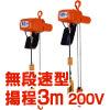 【直送品】 象印 懸垂式小型電気チェーンブロック αHV-016 揚程3m (AHV-K1630) (160kg 無段速型)