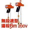 【直送品】 象印 懸垂式小型電気チェーンブロック αHV-025 揚程6m (AHV-K2560) (250kg 無段速型)