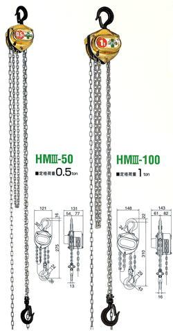 象印 ラッチロックフック式ホイストマン HMIIIR-100 (ZHM3R-01025) (1t 揚程2.5m)