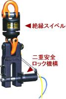 象印 コラムロック SF-3 (定格荷重 3t)