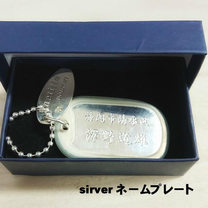 """【贈り物に最適】本物の純銀であるsv1000。""""SILVER""""を刻印できるのは純度99.9%(9999.9%)の本物だけです。首から下げるプレートが抵抗ある方でも輝く本物は喜んでご使用いただけます。純銀の持つ魔除けのお守りとしてもいかがでしょうか。"""