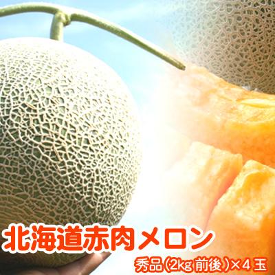 赤肉メロン 北海道 秀品 特大 2kg×4玉 送料無料 ※沖縄は送料別途加算(富良野メロン、函館メロン、らいでんメロンなど) 北海道メロン メロン