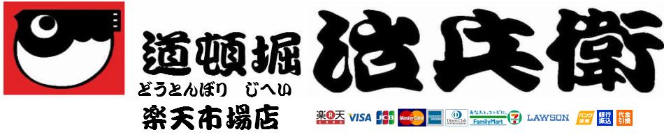 道頓堀 治兵衛 楽天市場店:大阪・道頓堀のふぐ料理店です。新鮮なふぐ料理をお届け