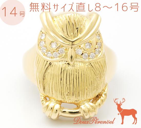 【キャッシュレス5%還元対象】【中古】フクロウ ダイヤモンド 18金 リング 指輪 9号 K18YG D:0.14 イエローゴールド レディース 梟 動物 アニマル