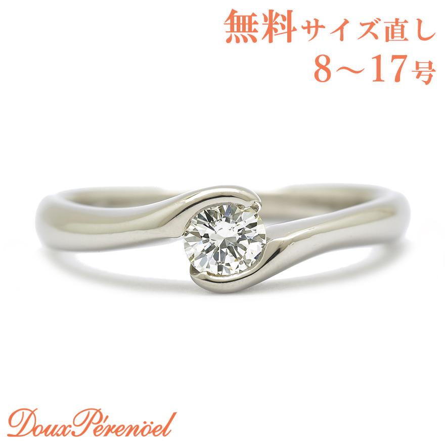 【中古】一粒ダイヤ プラチナ リング 指輪 14号 Pt900 D:0.30 ダイヤモンド レディース