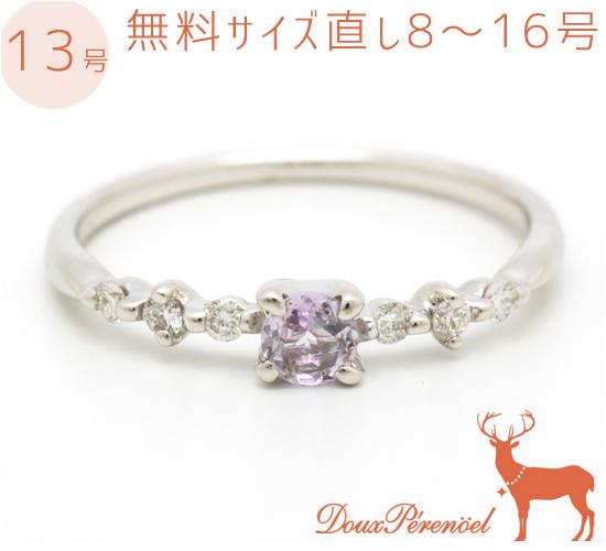 【中古】アメジスト リング 指輪 K18WG 13号【18金ホワイトゴールド】【レディース】【女性】