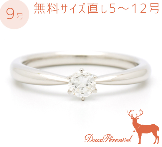 一粒 ダイヤ ソリティアリング 指輪 Pt900 D:0.16 9号 新品 【プラチナ】【シンプル】【ダイヤモンド】【diamond】【レディース】【女性】