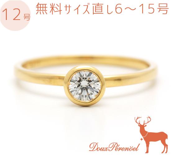 【中古】ドレスアドレス 18金 サリーダイヤリング 指輪 一粒ダイヤ K18YG 12号 シンプル レディース