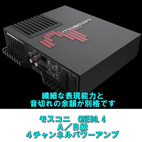 繊細な音質表現に最適正規輸入品MOSCONIモスコニONE80.44チャンネルパワーアンプ