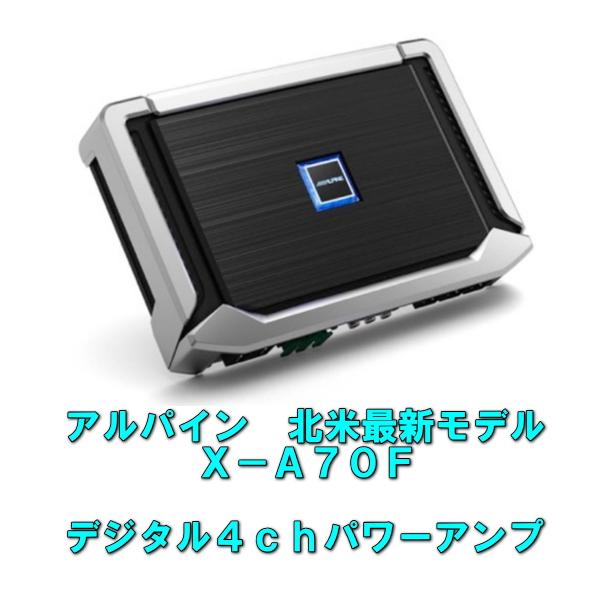 【予約特価品】【音質とパワー感の素晴らしい両立】【オーディオ専門誌でも紹介】【北米最新モデル】アルパインX-A70F最新4chパワーアンプ
