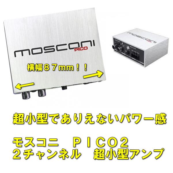 超小型で驚きのパワー感正規輸入品MOSCONIモスコニ PICO22チャンネルパワーアンプ
