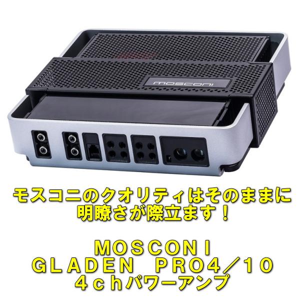 更なる明瞭感!正規輸入品MOSCONIモスコニ GLADEN PRO 4/104チャンネルパワーアンプ