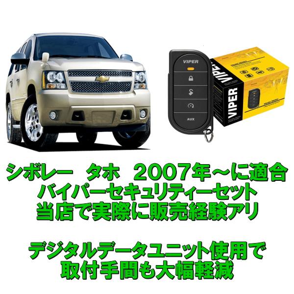 シボレー タホ用2007年車~に対応バイパーセキュリティセット