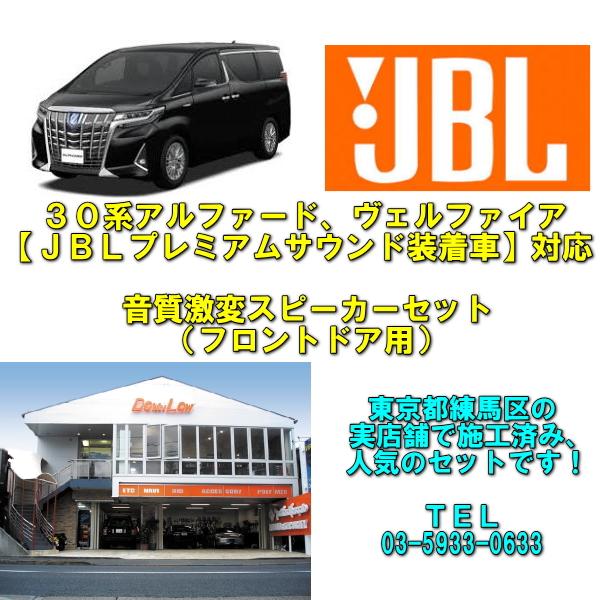 【JBLプレミアムサウンド装着車対応】30系アルファード30系ヴェルファイア音質激変セット【車種別オーディオセット】