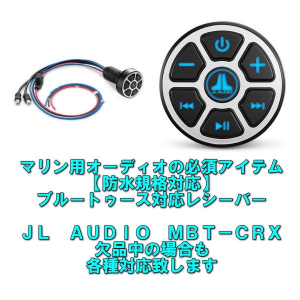 【防水フィルム同梱】【ジェットスキー対応】【スタイリッシュさが人気!】【マリン用 防水規格対応】【Bluetoothコントローラー&レシーバー】【JL AUDIO MBT-CRX】